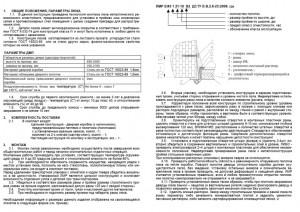 ИНСТРУКЦИЯ ЛМр EI45 Технопарк обе стр_2019-2