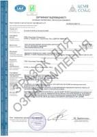 сертификат ЛМр 2 EI45_для ознакомления_web
